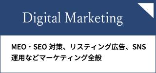 MEO・SEO対策、リスティング広告、SNS運用などマーケティング全般