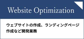 ウェブサイトの作成、ランディングページ作成など開発業務